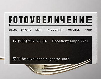 Гастро-кафе «FОТОУВЕЛИЧЕНИЕ»