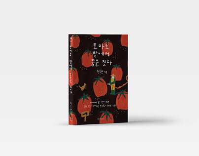 Tomato Farmer | Book Cover&Illustration