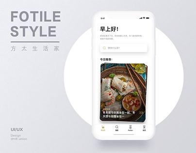 Fotile Style 方太生活家App V.4.30