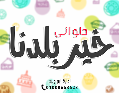 """Facebook cover and profile for """" خير بلدنا """""""