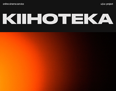 KIINOTEKA service for the selection of good films