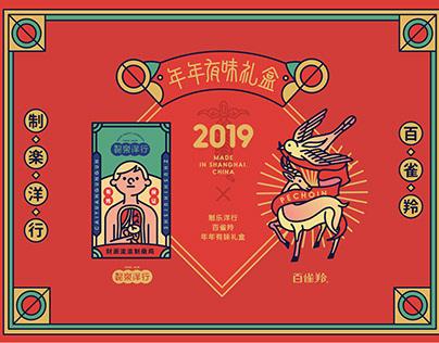 『PECHOIN×Make Happy Company』New year gift box