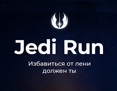 Jedi Run — treadmill of the future