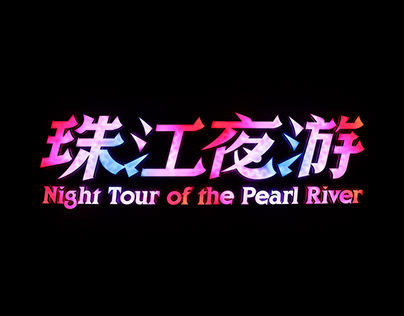 Night Tour of the Pearl River