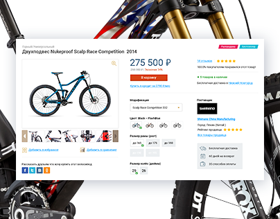 Bicycle e-store in Kaliningrad