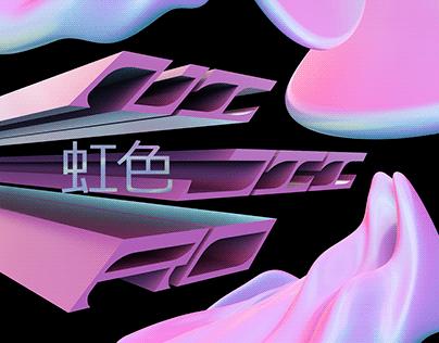 NIJIIRO - Iridescent Backgrounds & Shapes