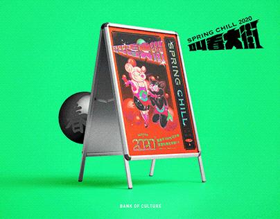 2020文化銀行新春設計市集:叫春大街 SPRING CHILL