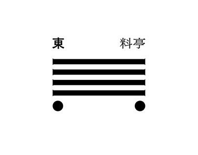 東料亭 Japanese Restaurant