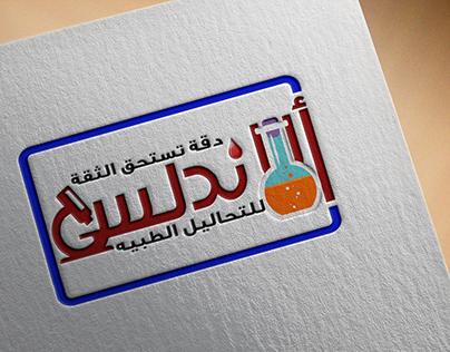 الاندلس (logo)♥