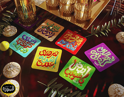 Ramadan products