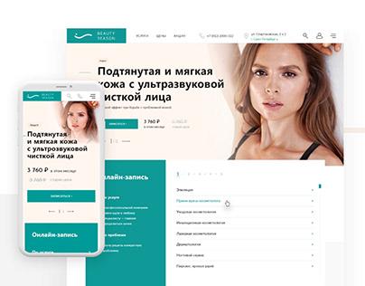 Beauty Season – Cosmetology and epilation clinic