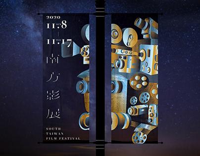 2o2o 南方影展 South Taiwan Film Festival
