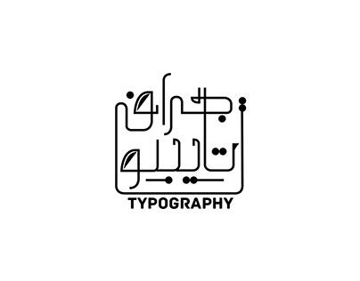 Typogrphy-تايبوجرافي