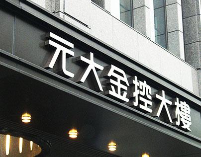 元大金控大樓 (Yuanta Financial Center)