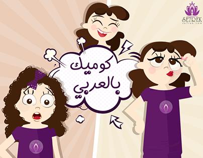 Arabic comic : كوميك بالعربي