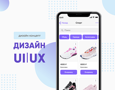 Дизайн UI|UX