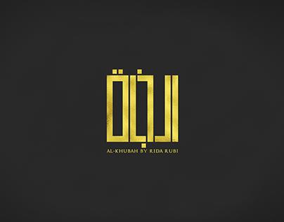 Logo creation and Branding for Alkhubah (on Black)