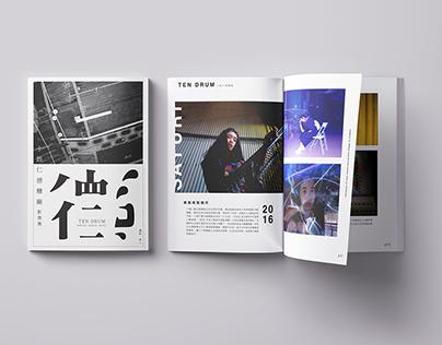 十鼓仁德糖廠攝影集 Ten Drum photo album