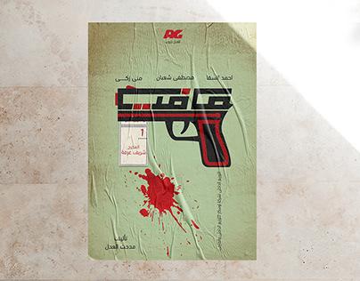 Posters for Mafia Movie
