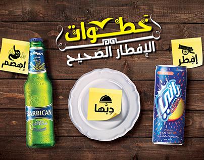 Rani & Barbican (Ramadan 2016 Joint Campaign)