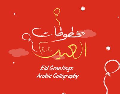Eid Greetings 2020