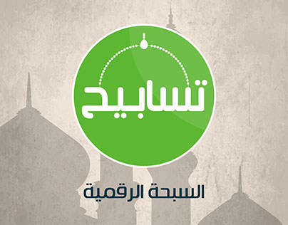 Tasabeeh App UI/UX Design