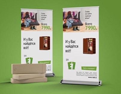 Рекламные материалы шкафов-купе Е1