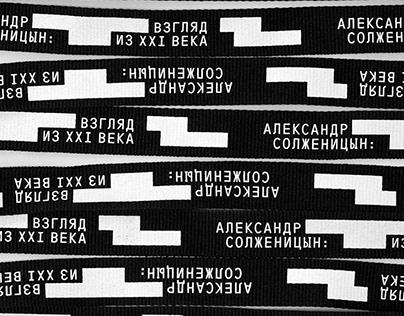 Alexandr Solzhenitsyn conference identity