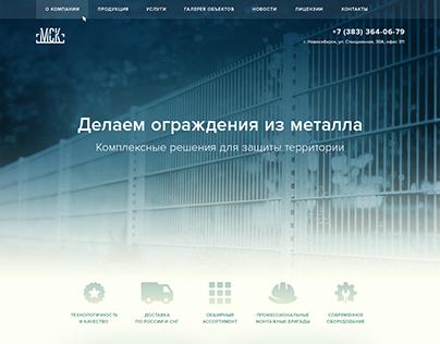 Монтаж Строй Комплект