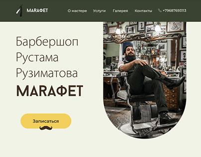 Барбершоп Рустама Рузиматова МаRафет