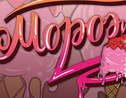 Ice cream. Hand-lettering logo