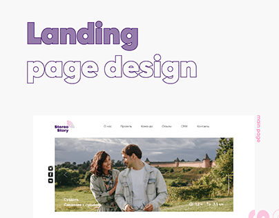 Landing page for Stereo Story