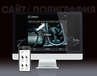 Сайт и полиграфия для бренда Zetton