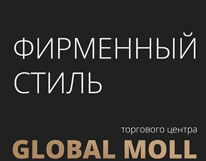 Фирменный стиль ТЦ Global moll