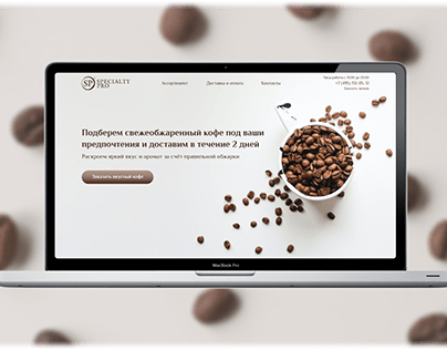 Лендинг для продажи кофе
