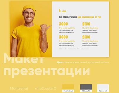 Макет презентации / Presentation layout