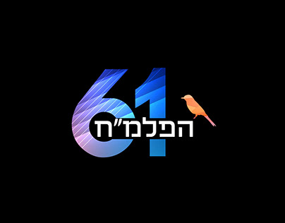 Tama 38 projects branding
