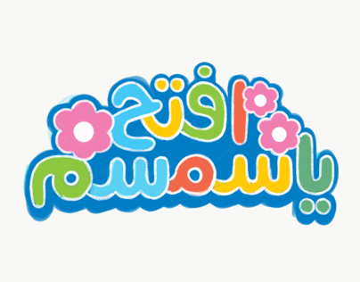 Sesame Street in Arabic calligraphy