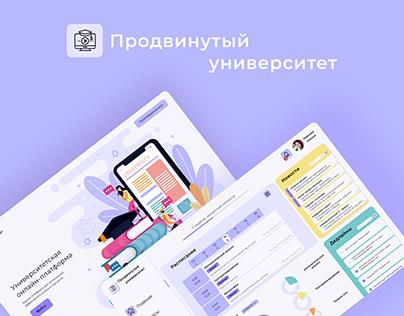 UX/UI Case Study - Университетская онлайн-платформа