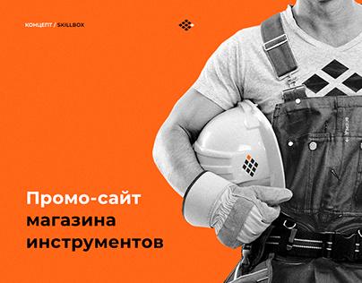 Промо-сайт для магазина электроинструментов