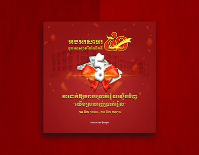 40th anniversary on riel khmer