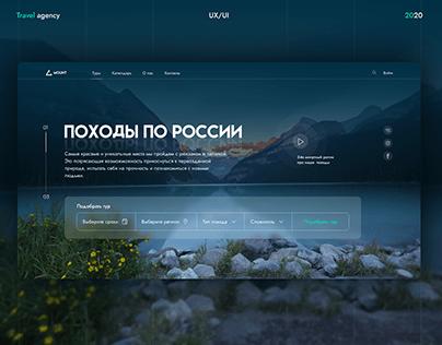 Travel agency design
