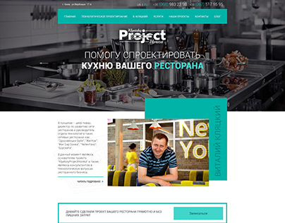 klyckiy project horeca bussines site
