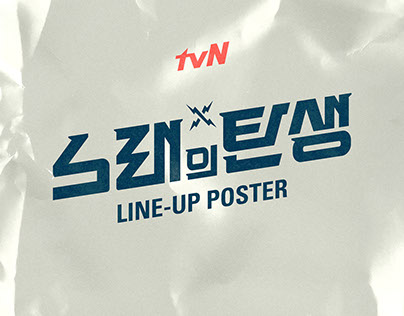 [노래의 탄생] LINE-UP POSTER