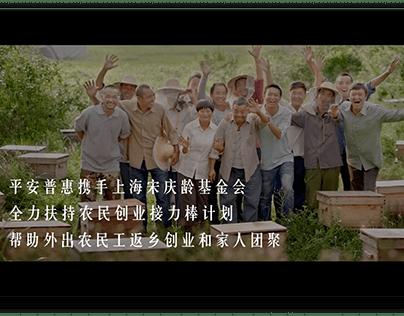 Commercial Short Film - BANK 平安普惠(養蜂人)