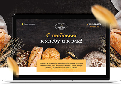 Landing site | Bakery factory