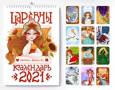 Календарь с Царевнами из русских сказок