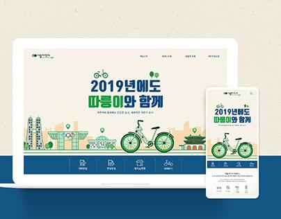 SEOUL BIKE WEB DESIGN