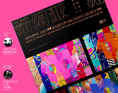 奇幻亞洲 混搭美學與品牌設計 AMAZING ASIA MASH UP! BRANDING DESIGN