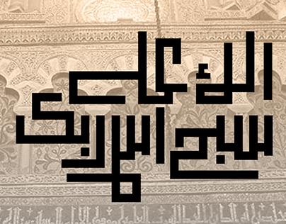 {سبّح اسم ربك الأعلى}